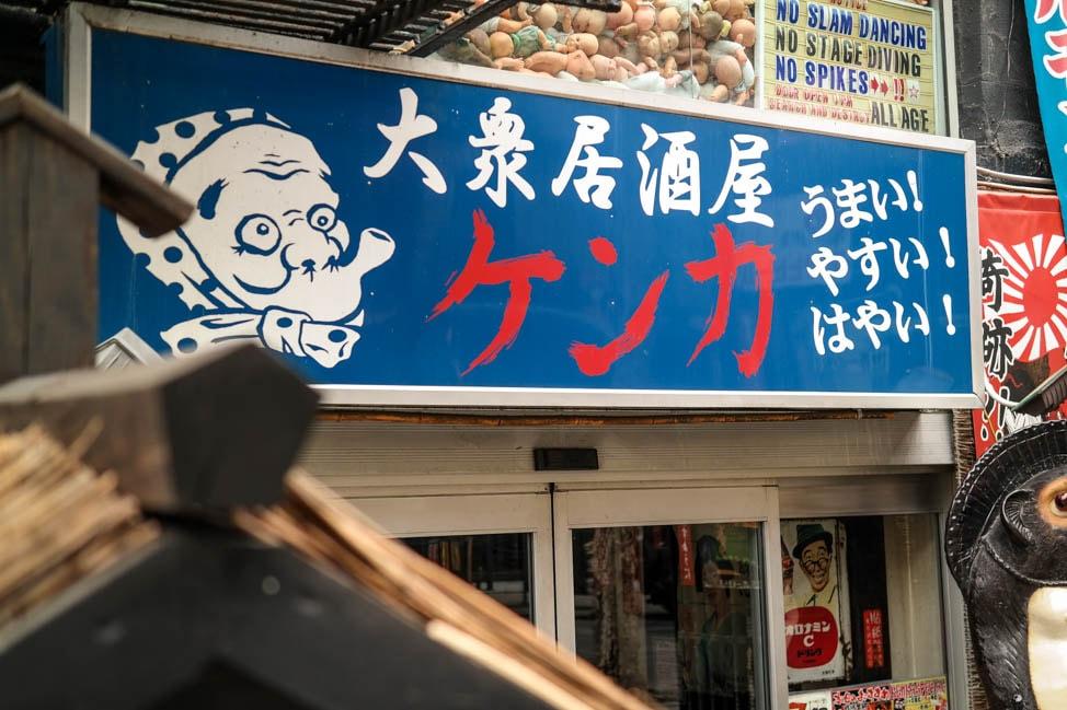 east village neighborhood guide: The entrance to Kenka