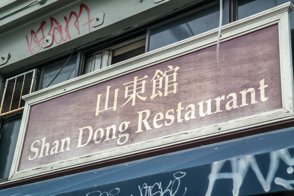 Downtown Oakland: Shan Dong Restaurant, Chinatown, Oakland